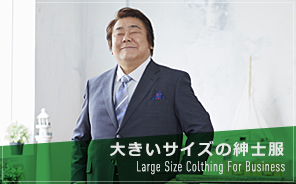 Large size clothing for business (over 3L)