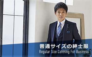 Regular size clothing for business